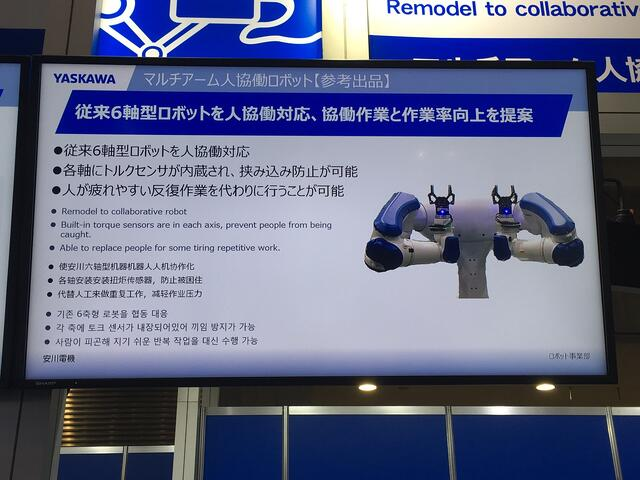 Setup dual arm yaskawa robotiq